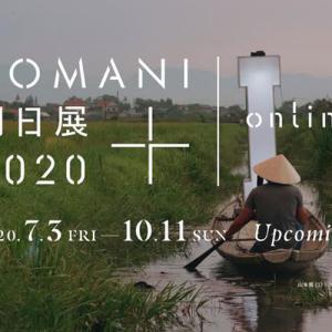 文化庁初のオンライン企画展「DOMANI・明日展 plus online 2020」
