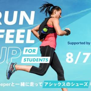学生のためのオンラインランニング大会『#RunToFeel Cup for Students』開催