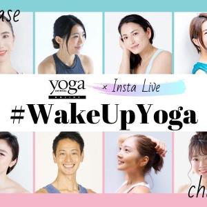 ヨガジャーナルオンラインがインスタライブ「#WakeUpYoga LIVE」無料配信
