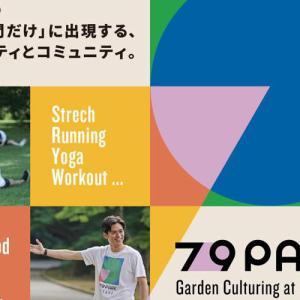 新宿御苑に朝の2時間だけに出現するヨガやトレーニングなどのアクティビティやコミュニティ「7-9PARK」