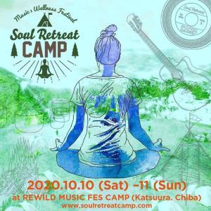 音楽・ヨガ・ヘルシーフードで心を癒し整えるキャンプフェス SOUL RETREAT CAMP 初開催