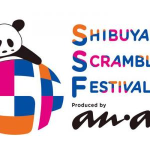雑誌「anan」の都市型フェス『SHIBUYA SCRAMBLE FESTIVAL 2020 Produced by anan』開催