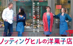 映画「ノッティングヒルの洋菓子店」の試写を見て
