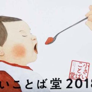 松本大洋さんの小さな原画展 小さいことば堂 へ