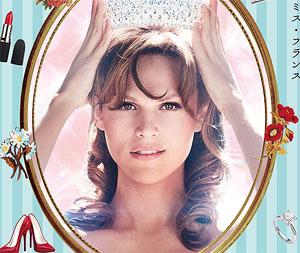 映画「MISS ミス・フランスになりたい!」の試写を見て