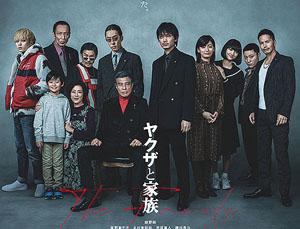 映画「ヤクザと家族 The Family」の試写を見て