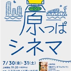 二子玉川ライズで無料映画イベント「原っぱシネマ」開催