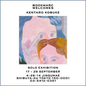 古武家賢太郎 最新作品集 「Kentaro Kobuke」出版記念 個展開催