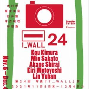 第24回写真「1_WALL」展開催