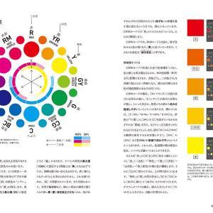 制作現場で役立つ「色の大事典 基礎知識と配色・カラーチャート・伝統色・慣用色名 DIGITAL COLORS for DESIGN」