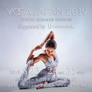 日本最大級のヨガ・ウェルネスイベント「YOGA JAPAN 2019」開催
