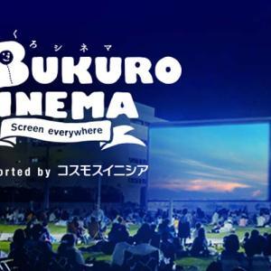 映画「ボヘミアン・ラプソディ」が野外無料上映!『ねぶくろシネマ@川崎競馬場』開催
