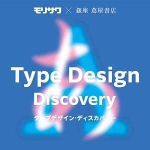 銀座 蔦屋書店で書体の展示イベント「モリサワ ✕ 銀座 蔦屋書店 Type Design Discovery」開催