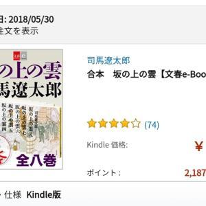 購入したKindle本の冊数の確認方法: 赤井五郎の寝言日記