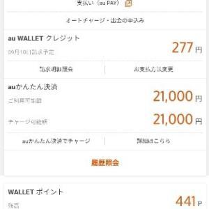 auウォレットカードをセブンイレブンで、使うと200円で、3ポイント付く