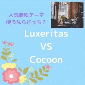 【比較検証】ワードプレスの人気無料テーマ!CocoonとLuxeritas使うならどっち?SEO・デザイン性などを比べてみた