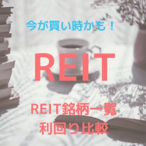 【REIT買い増し】コロナショックで大暴落で今が買い時?REITの銘柄一覧と現在の利回りを比較【不動産投資信託】