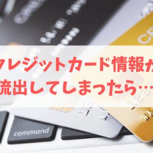 【被害にあいました】クレジットカードが不正利用されたときの対応について