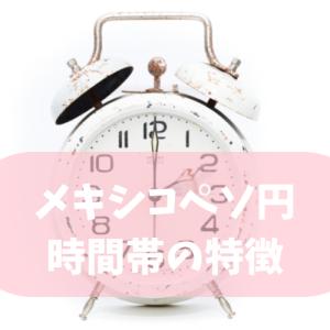 【メキシコペソ円】活発な取引時間帯はいつ?フラッシュクラッシュや注意点まとめ