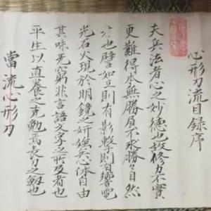 資料を読み解く。(三重県の御流儀 心形刀流の資料から その2)