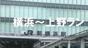 横浜~上野まで街ラン