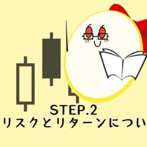STEP.2【投資のリスクとリターンについて知っておきましょう】