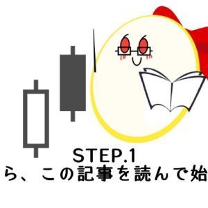 STEP.1【迷うなら、この記事読んで始めよう】