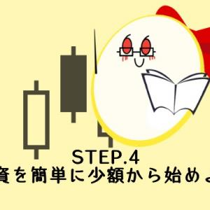 STEP.4【投資を簡単に少額から始めよう】