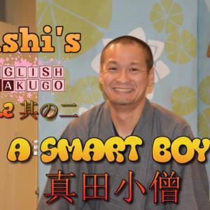 【動画】新しい英語落語をアップしました!