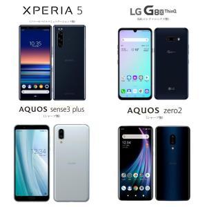 SoftBank、2019年 秋冬モデル 5機種を発表-Xperia 5、G8X ThinQ、AQUOS sense3 plus、AQUOS zero2、キッズフォン 2