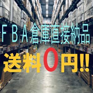 AmazonFBA倉庫直接納品~その1~