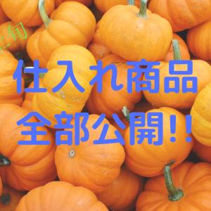 10月上旬仕入れ商品全て発表!!