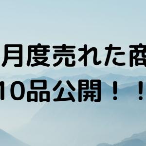 仕入れ値全て1000円以下!12月度売れた商品公開!!