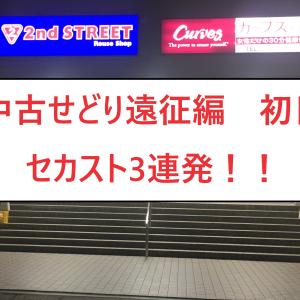 リサイクルショップでの遠征中古せどり 奈良~大阪編 1日目