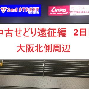 2日目 リサイクルショップでの遠征中古せどり 奈良~大阪編