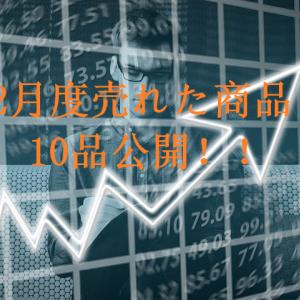 令和2年2月度売れた商品10品公開!!