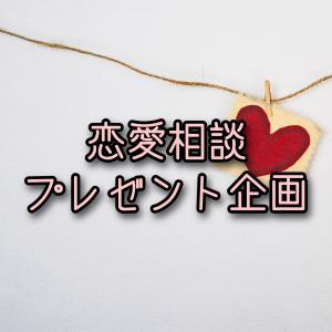 今日までの無料配布&無料コンサル!草食系男子を落とす方法PDF28ページ!