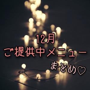 神田さやかプレゼンツ♡12月の募集中メニューまとめ!!