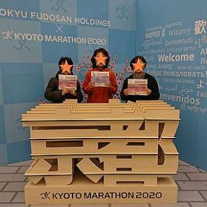 京都マラソン2020、の応援