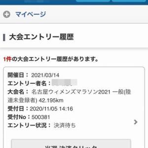 名古屋の結果とピスタチオソフト