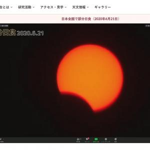 夏至の日の部分日食