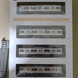 【鉄道コレクション】京成電鉄3100形「成田スカイアクセス」基本4両セットを購入
