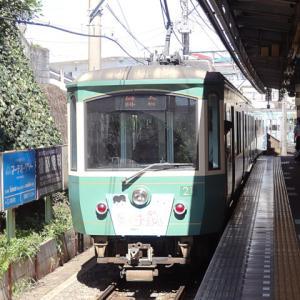 【今日は何の日】18年前の今日は、「江ノ電20形2両(1編成)」が営業運転を開始した日!