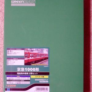 【グリーンマックス】1226M/京急1000形・増結用中間車2両セットを購入