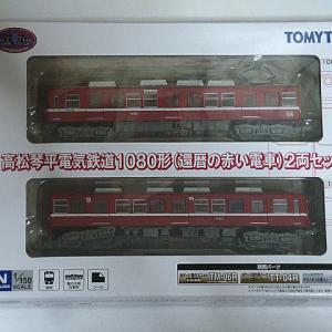 【鉄道コレクション】高松琴平電気鉄道1080形(還暦の赤い電車)2両セットを購入