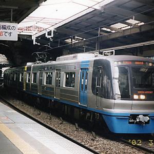 【18年前:撮影分】千葉ニュータウン鉄道9100形の「特急・羽田空港(行)」
