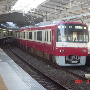 【17年前】平日の日中に運行している時に撮影した京急新1000形1033編成の「快特」三崎口行