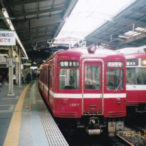 【19年前】平日の日中に運行している時に撮影した京急旧1000形1200番台の「エア快」成田空港