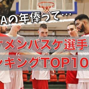 【2021年】かっこいいイケメン男子バスケ選手ランキング!年収凄い!?