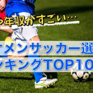 【2021年】歴代イケメン男子サッカー選手ランキング!年収や嫁も凄い!